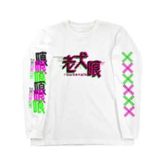 老犬喰 Long sleeve T-shirts