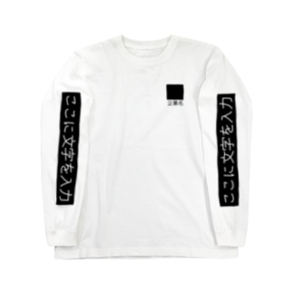 PR Long sleeve T-shirts