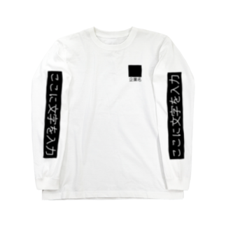 イソ(ベ)マスヲのPR Long sleeve T-shirts