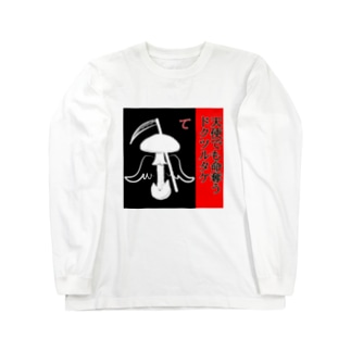 きのこカルタ「て」 Long sleeve T-shirts