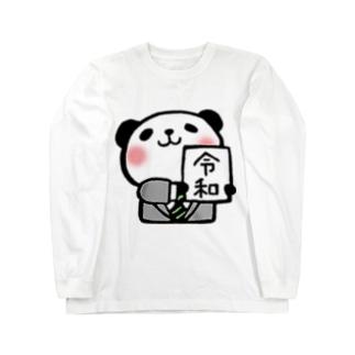 令和パンダ Long sleeve T-shirts