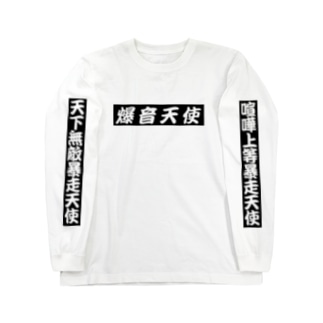 爆音天使 Long sleeve T-shirts