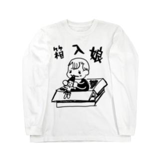 箱入娘 Long sleeve T-shirts