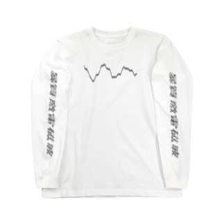 暴質激電磁波 Long sleeve T-shirts