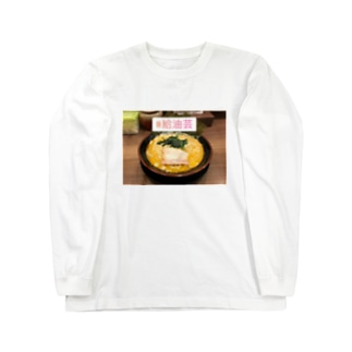 #給油芸Tシャツ Long sleeve T-shirts