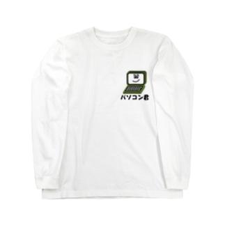パソコン君 Long sleeve T-shirts
