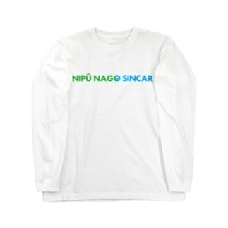 ナイプーナゴシンカー Long sleeve T-shirts