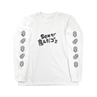SEXが産んだゴミ(袖あり) Long sleeve T-shirts