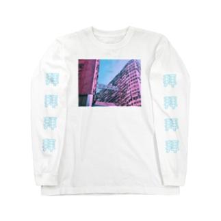 ホンコンマンション② Long sleeve T-shirts