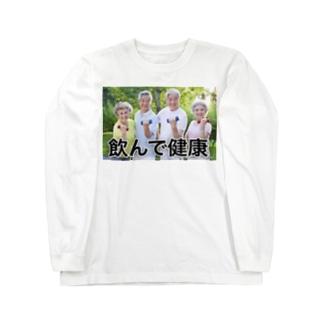 飲んで健康 Long sleeve T-shirts