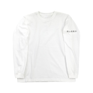 okayama koenkai T Long sleeve T-shirts