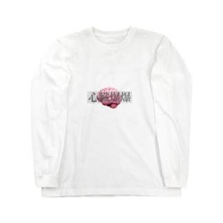 心臓爆爆  Long sleeve T-shirts