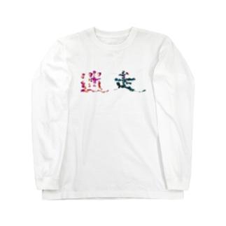 メイソ〜 Long sleeve T-shirts