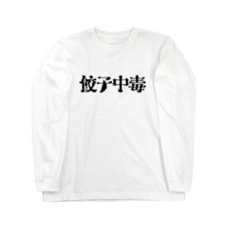餃子中毒 Long sleeve T-shirts