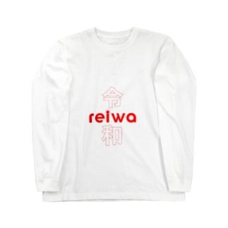 令和 Long sleeve T-shirts