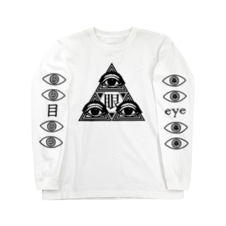 Don't close your eyes Long sleeve T-shirts
