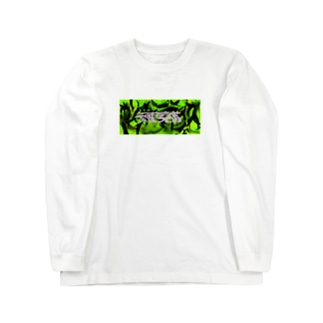 天使突抜 Long sleeve T-shirts