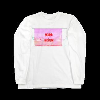 chamicotのラクガキ antisync Long sleeve T-shirts