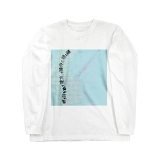 文字化けドット(ショートヘアver) Long sleeve T-shirts