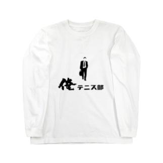 俺テニス部 Long sleeve T-shirts