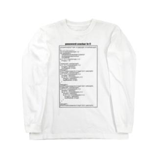パスワードハッキング(クラッキング):プログラム:C言語:プログラマ:システムエンジニア:ネットワーク Long sleeve T-shirts