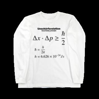 アタマスタイルの不確定性原理:量子力学:ハイゼンベルク:数式:物理学・科学・数学・学問 Long sleeve T-shirts