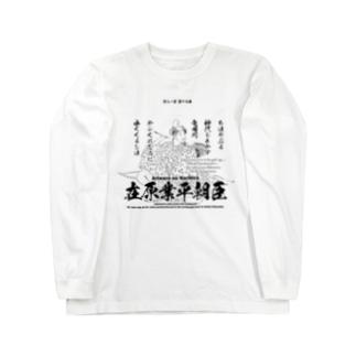 百人一首:17番 在原業平朝臣「ちはやぶる神代もきかず竜田川~」 Long sleeve T-shirts