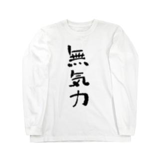 無気力カップル(文字) Long sleeve T-shirts