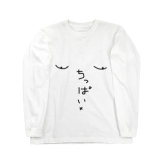 ちっぱい Long sleeve T-shirts