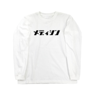 メディシン Long sleeve T-shirts