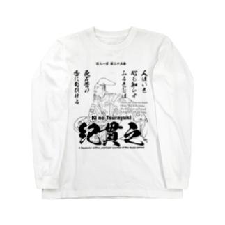 百人一首:35番 紀貫之(『古今和歌集』の選者+『土佐日記』の作者)「人はいさ~」 Long sleeve T-shirts
