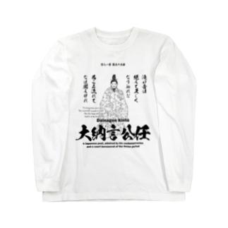 百人一首:55番 大納言公任「滝の音は 絶えて久しく なりぬれど~」 Long sleeve T-shirts