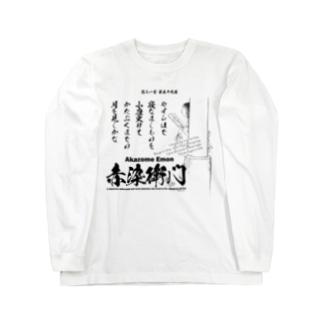 百人一首:59番 赤染衛門「やすらはで 寝なましものを 小夜更けて~」 Long sleeve T-shirts