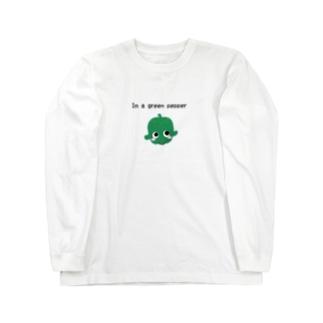 僕はピーマン Long sleeve T-shirts