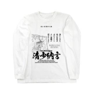 百人一首:62番 清少納言(枕草子の作者):「夜をこめて鳥のそら音ははかるとも~」 Long sleeve T-shirts