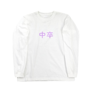 中卒 Long sleeve T-shirts