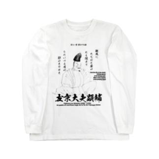 百人一首:79番 左京大夫顕輔(藤原顕輔)「秋風に たなびく雲の 絶えまより~」 Long sleeve T-shirts