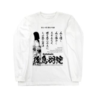 百人一首:99番 後鳥羽院(後鳥羽天皇・後鳥羽上皇)「人も惜し 人も恨めし あぢきなく ~」 Long sleeve T-shirts