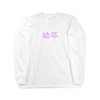幼卒 Long sleeve T-shirts