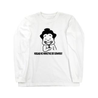 小顔になりたいでごわす! 〜お相撲さん×小顔ローラー〜 Long sleeve T-shirts