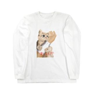 バニラの心配いらんから Long sleeve T-shirts