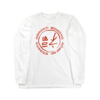 中華一番 Long sleeve T-shirts