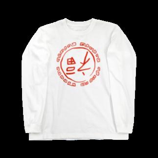 明季 aki_ishibashiの中華一番 Long sleeve T-shirts