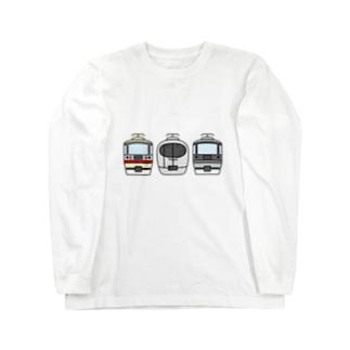 西武線特急3兄弟 Long sleeve T-shirts