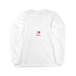 愛されたいブタ Long sleeve T-shirts