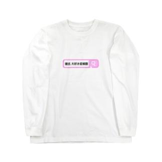 彼氏大好き症候群 Long sleeve T-shirts