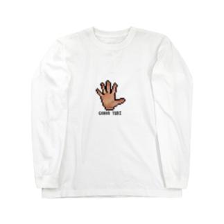 ゆるい五本指(GOHON YUBI) Long sleeve T-shirts