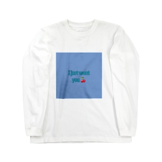 I just want you  Long sleeve T-shirts