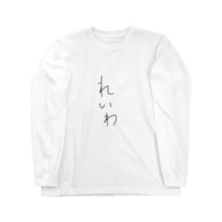 れいわ Long sleeve T-shirts