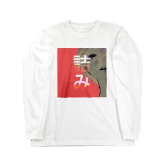詰み Long sleeve T-shirts